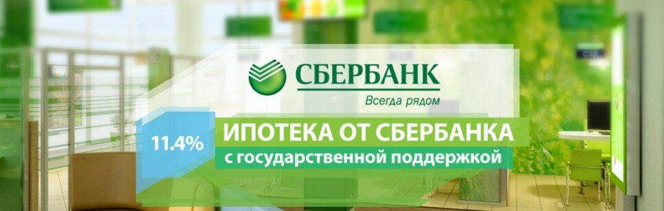 1100x350_HEAD_sberbank